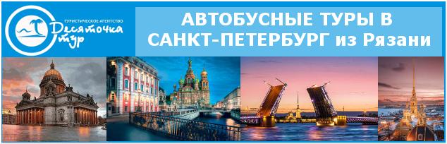 Автобусные туры в Санкт-Петербург из Рязани