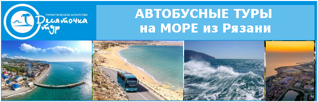 Автобусные туры на море из Рязани