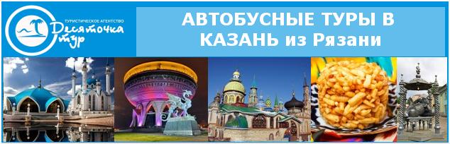 Автобусные туры в Казань из Рязани