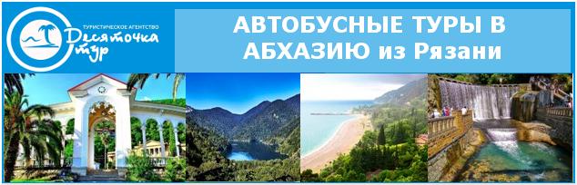 Автобусные туры в Абхазию из Рязани