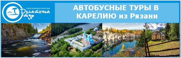 Автобусные туры в Карелию из Рязани